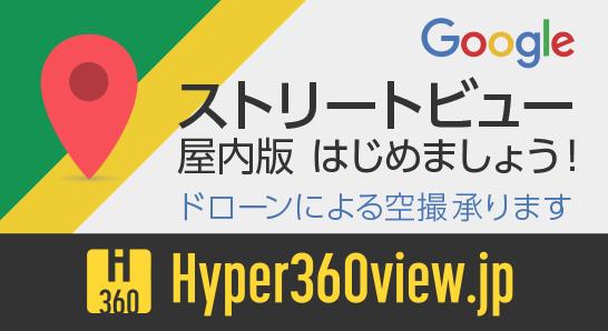 hyper360view